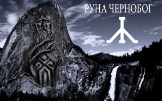Руна Чернобог