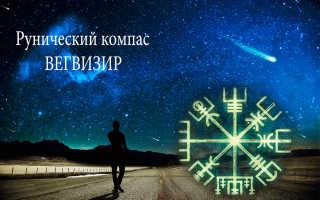Рунический компас