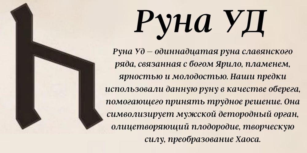 славянская уд